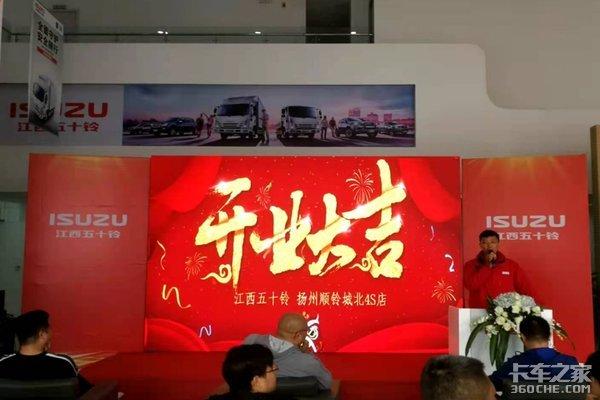 江西五十铃扬州顺铃城北4S店开业庆典
