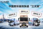 奥铃亮相第五届广州国际商用车展 发布高效快递解决方案