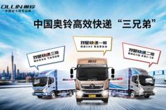 奥铃广州商用车展发布高效快递解决方案