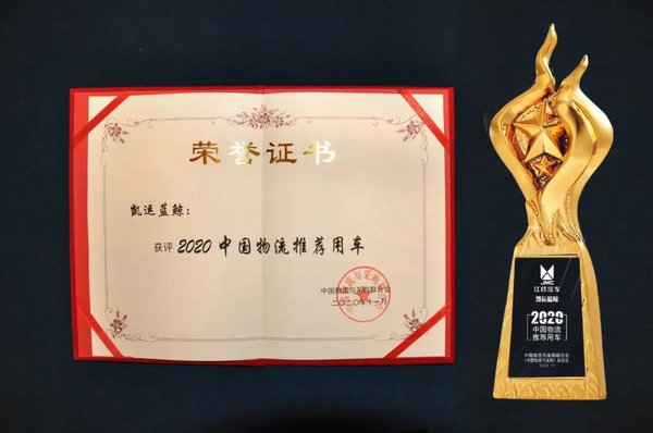 """荣膺""""2020中国物流推荐用车""""称号,江铃汽车智创未来!"""