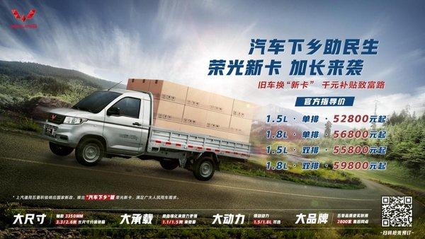 荣光新卡下乡版正式上市售价5.28万元起