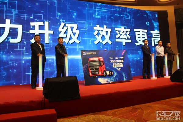 陕汽重卡X5000超值版沪宁上市发布盛典