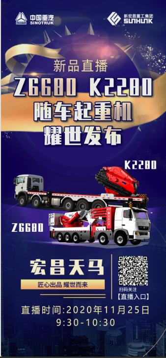 逛上海宝马展!看宏昌天马Z6680、K2280随车起重机耀世发布