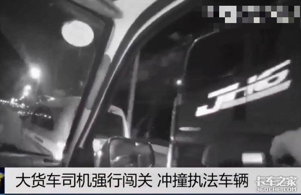 3个月内闯卡3次,为躲避检测撞警车,卡友为何如此疯狂?
