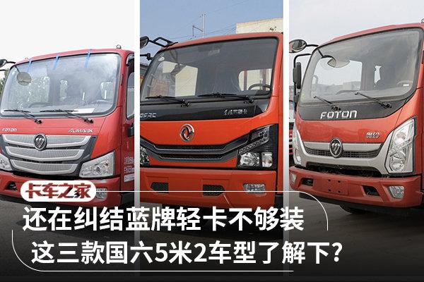 还在纠结蓝牌轻卡不够装这三款国六5米2车型了解下?