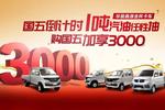 惠上加惠!华晨鑫源金杯国五卡车最高优惠近万元!