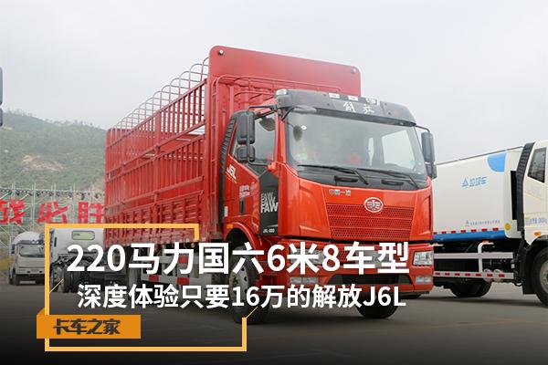 220马力国六6米8车型深度体验只要16万的J6L