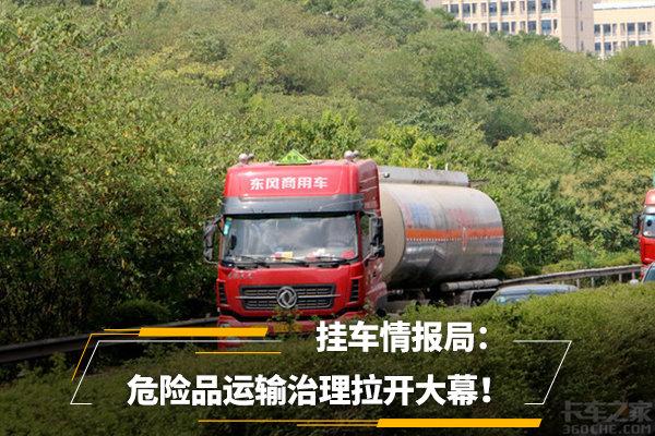 挂车情报局:危险品运输事故频发安全整治工作已拉开序幕