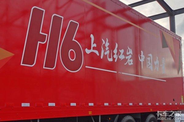 全新外观全新动力中置轴版杰狮H6为新势力快递运输而生!