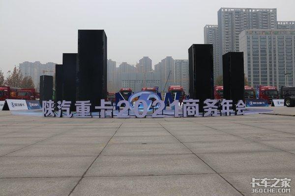 陕汽重卡2021年集结号吹响德龙X5000X6000成展会亮点