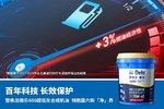 """雪佛龙德乐600超低灰合成机油全新上市 迈进""""国六""""时代"""