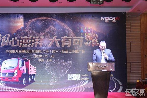 """初心澎湃大有可""""潍""""暨重汽王牌国六新品发布会上海站成功举办"""