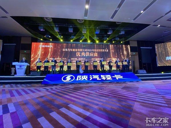 持续跟进2512销售战略陕汽轻卡2021合作伙伴大会召开