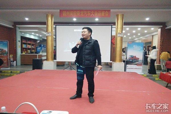 赣州闽宏乘龙汽车大余品鉴会