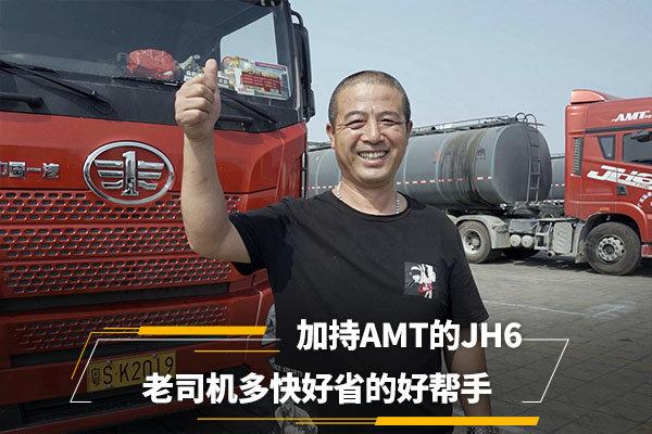这款加持了AMT的JH6不仅更舒适并且更省油