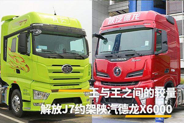 王与王之间的较量解放J7约架陕汽德龙X6000你更看好谁?