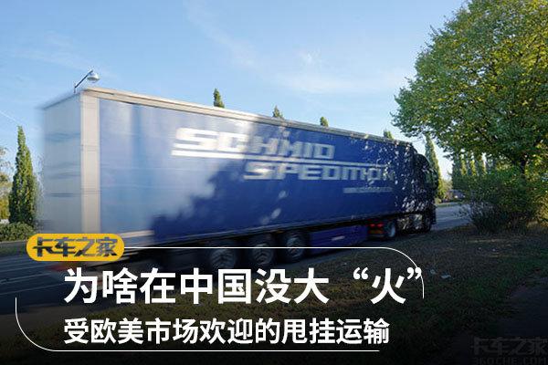 """受欧美市场欢迎的甩挂运输为啥在中国没大""""火"""""""