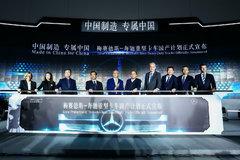 福田戴姆勒合作 奔驰卡车国产计划宣布