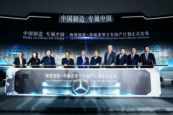 福田汽车深化与戴姆勒合作梅赛德斯-奔驰重型卡车国产计划正式宣布
