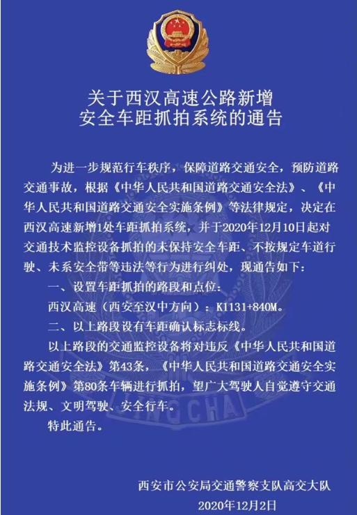 陕西、安徽高速抓拍安全车距未保持车距陕西罚200、安徽罚100