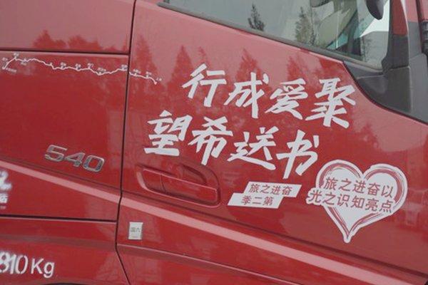 做有温度的商用车企看沃尔沃卡车携手极兔为爱出发!