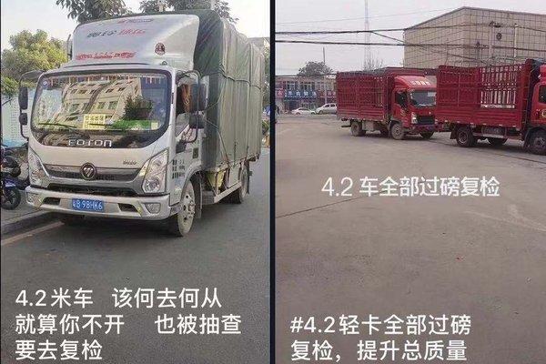 多地要求4米2轻卡复检这种治理方法能解决大吨小标吗?