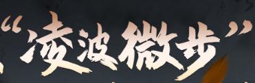 """大运重卡苦练""""凌波微步""""重卡江湖唯快才能赚钱"""