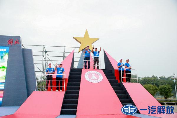 一汽解放车联网节油大赛总决赛落幕长春组青岛组冠军分别喜提J7、JH6