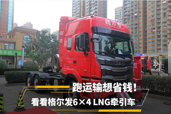 搭载联合460马力格尔发6×4LNG牵引车跑运输真省钱