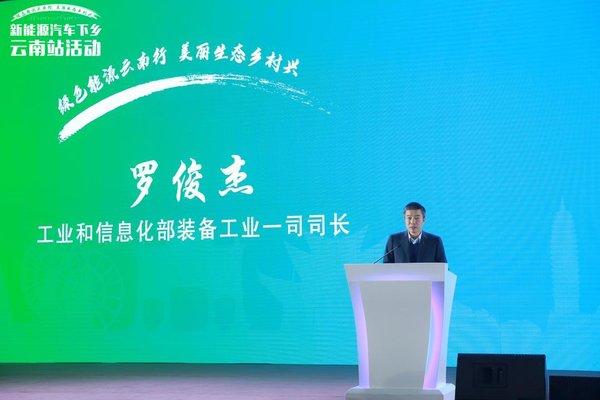 新能源汽车下乡第5站在云南昆明启动
