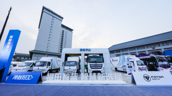 福田智蓝新能源战略合作伙伴大会举行