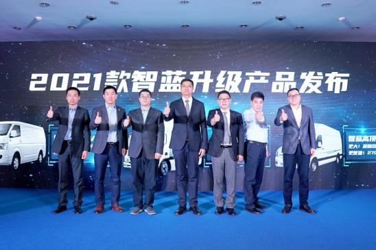 福田智藍新能源戰略合作伙伴大會舉行