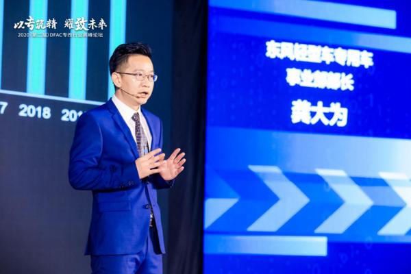 第二届专改高峰论坛成功举办东风专用车底盘全新品牌闪耀发布