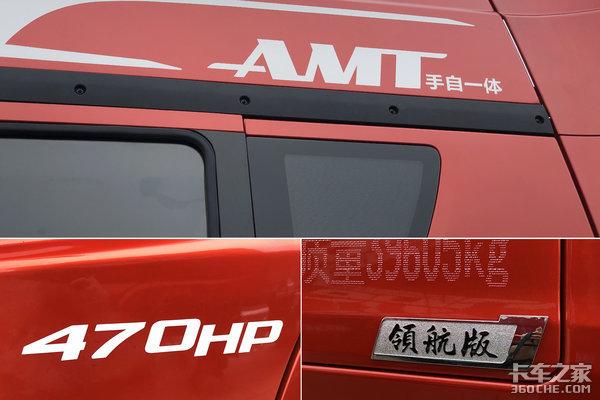 470马力气体机+AMTJH6领航版牵引图解