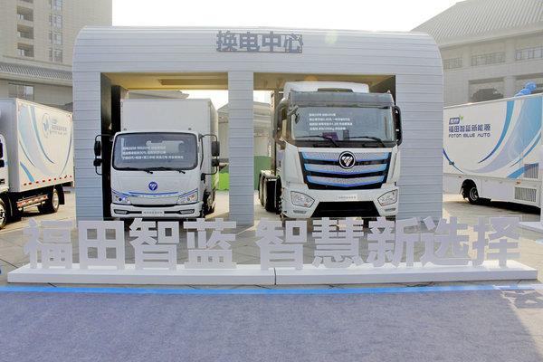 福田智蓝展示换电模式与氢燃料电池卡车