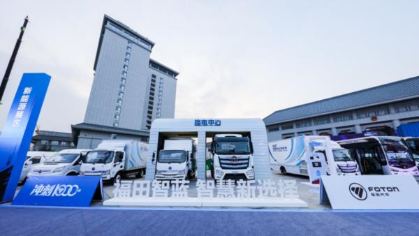 走在行业最前端福田智蓝展示换电与氢燃料电池卡车