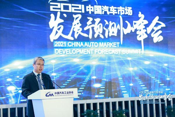 中国汽车工业协会2020年12月信息发布会在京召开