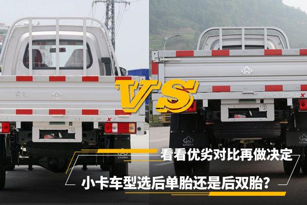 小卡车型选后单胎还是后双胎?看看优劣对比再做决定