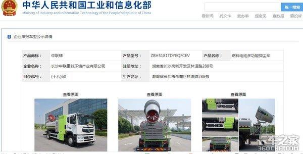 339批公告看点:燃料电池自卸车增长3成
