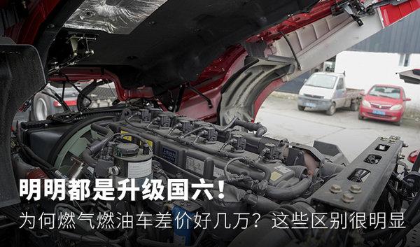 明明都是升级国六!为何燃气燃油车差价好几万?这些区别很明显