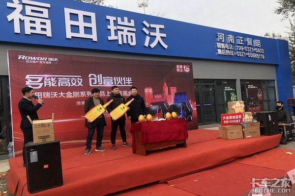 多能高效创富伙伴瑞沃大金刚系列新品上市品鉴会郑州站
