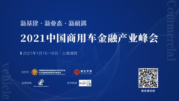 新基建新业态新机遇!2021中国商用车金融产业峰会即将在上海召开