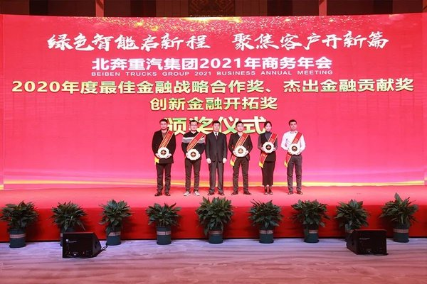 绿色智能启新程聚焦客户开新篇北奔重汽召开2021年商务年会