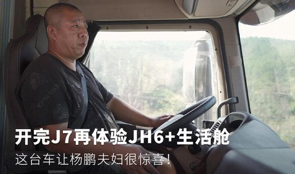 开完J7再体验JH6+生活舱这台车让杨鹏夫妇很惊喜!