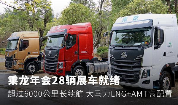 超过6000公里长续航大马力LNG+AMT超高配置乘龙年会28辆展车就绪