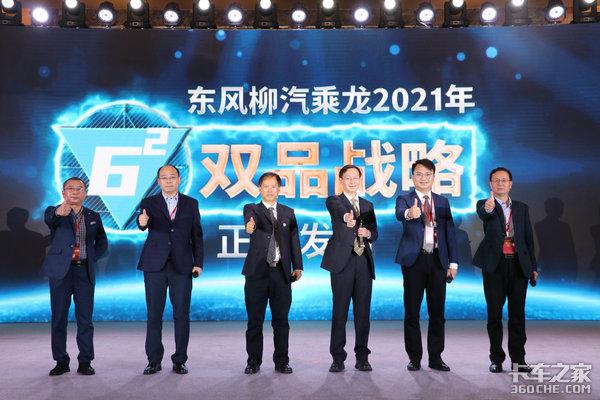 聚力共赢!2021年东风柳汽商用车营销年会隆重举行!