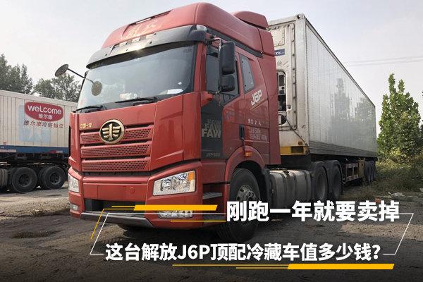 刚跑一年就要卖掉,这台解放J6P顶配冷藏车值多少钱?