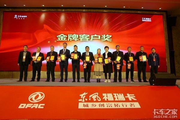聚群英智慧谋福瑞新篇东风股份工程车2021年挑战目标30000台