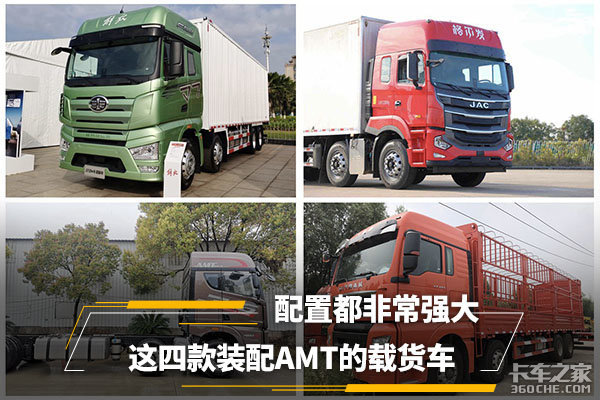 这四款装配AMT的载货车配置都非常强大