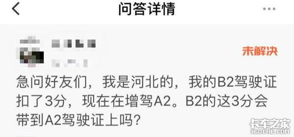 官方答疑:B2增驾A2 之前有扣分怎么办